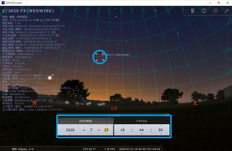 ネオワイズ彗星の見える方角 2020年7月23日