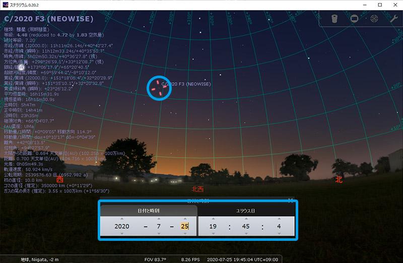 ネオワイズ彗星の見える方角 2020年7月25日