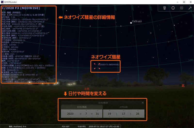 Stellariumにネオワイズ彗星の検索方法-時間調整