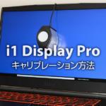 i1 Display Proの使い方:普通のモニターをキャリブレーションする方法