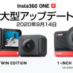 Insta360 ONE Rが大型アップデート!ライブ配信やMP4対応など盛り沢山