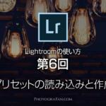 Lightroomの使い方:第6回 プリセットの読み込みと作成方法