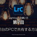 Lightroomの使い方:第7回 2台以上のパソコンで共有する方法