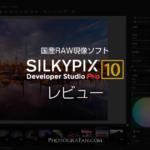 RAWのまま合成可能な国産RAW現像ソフトSILKYPIX Pro10を使ってみた