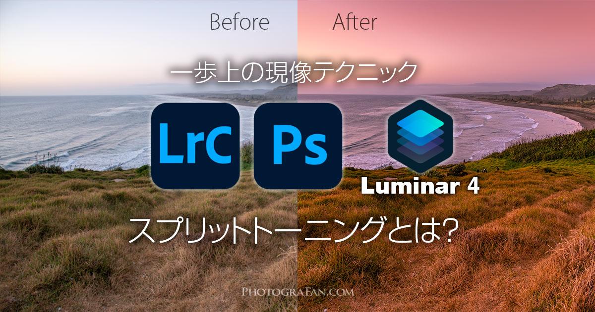 一歩上の写真レタッチテクニック スプリットトーニングとは?