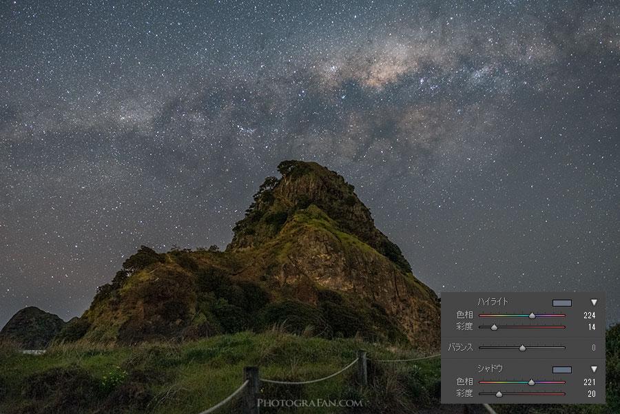 星景写真のスプリットトーニング補正あり-青強め