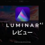 新RAW現像ソフトLuminar AIは人工知能搭載で写真が瞬時にプロ並みに