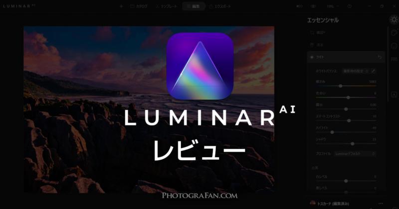 新RAW現像ソフトLuminar AIレビュー