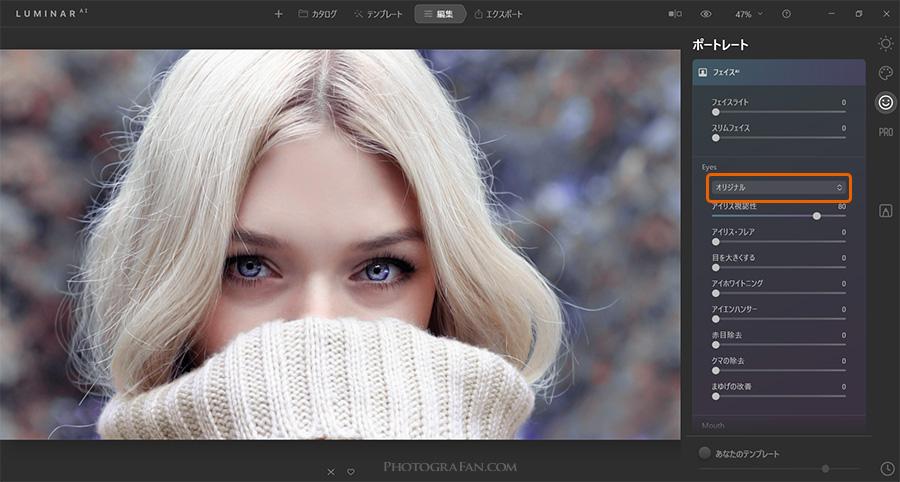 フェイスAIの瞳の色適用前
