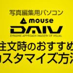 写真編集用おすすめパソコンとカスタマイズ注文方法【マウスコンピューター編】
