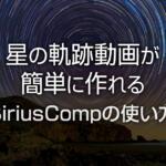 星の軌跡動画やタイムラプスが簡単に作れるSiriusCompの使い方
