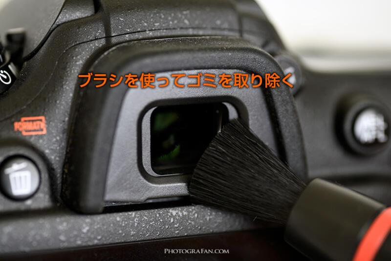 ブラシを使ってファインダーの塵や埃を取り除く