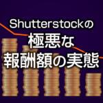 Shutterstockは儲からない!報酬額が極悪過ぎるので寄稿止めて作品削除