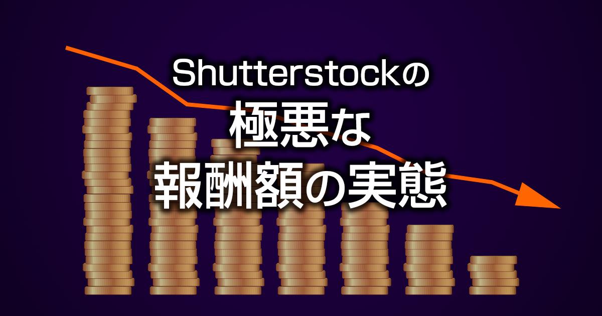 Shutterstockは儲からない!報酬額が極悪過ぎる
