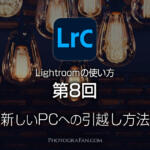 Lightroomの使い方:第8回 新しいパソコンへの引越し方法