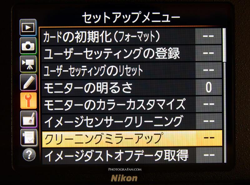 Nikonのクリーニングミラーアップ