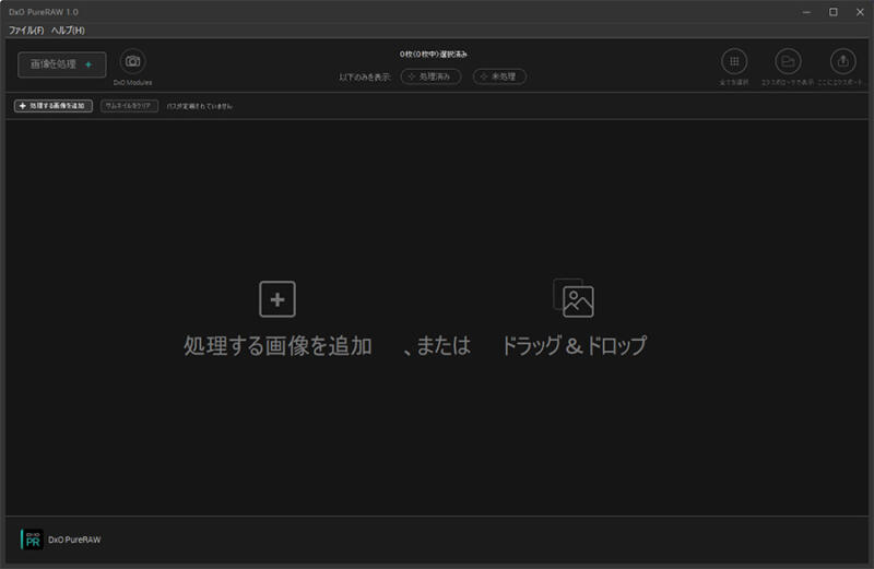 DxO PureRAWの画面