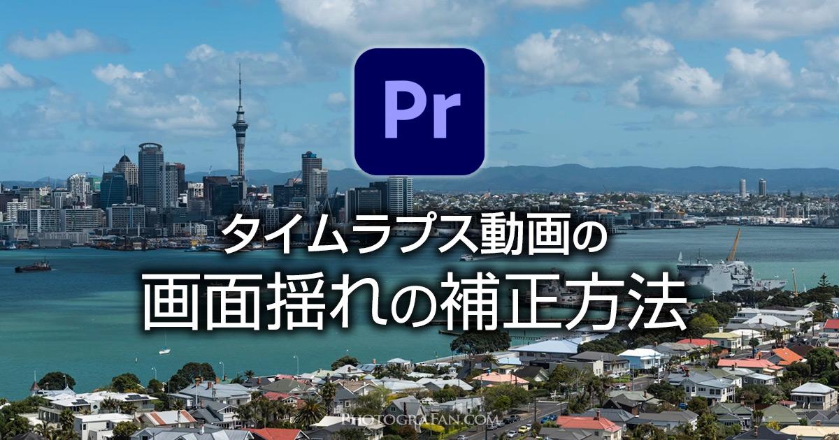 タイムラプス動画のブレや揺れをPremiere Proで補正する方法