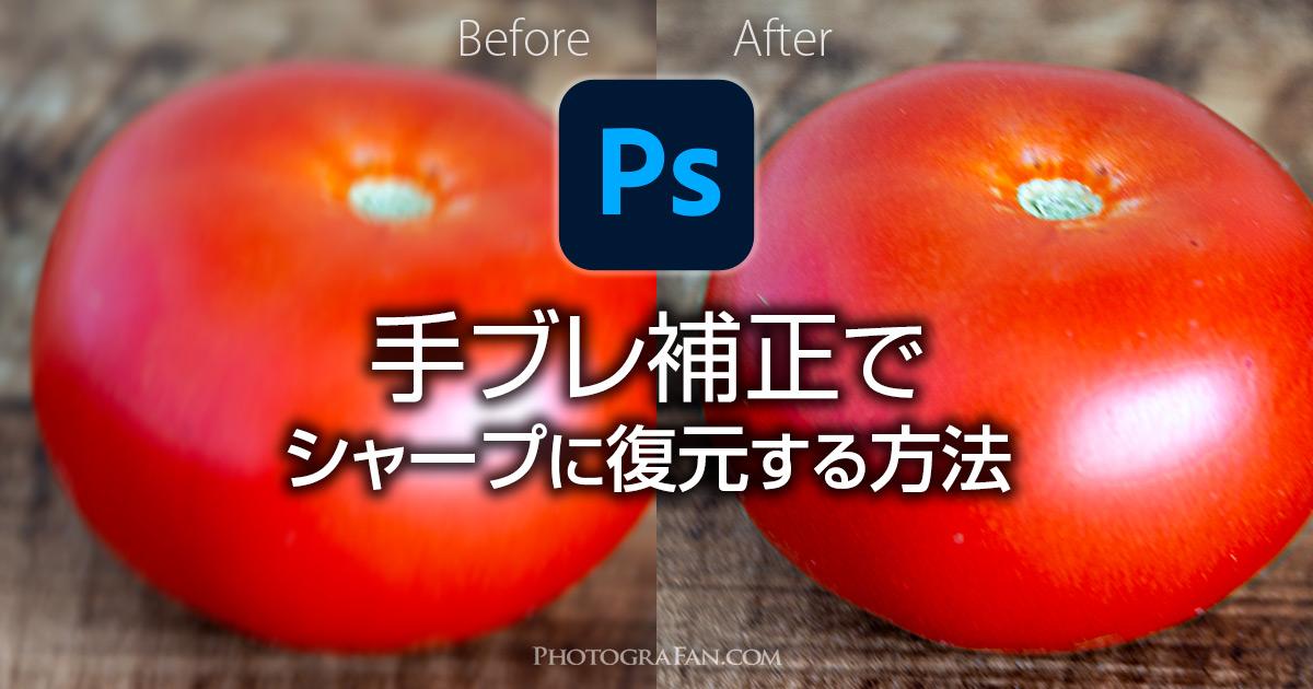 Photoshopの手ブレ補正で写真をシャープに復元する方法