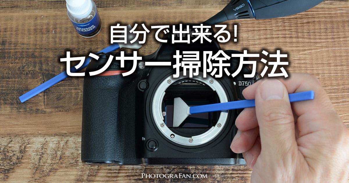 自分で出来る!一眼カメラのセンサークリーニング方法