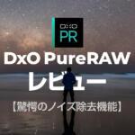 星景写真のノイズ除去ならDxO PureRAWがスタック不要の神レベルで凄い