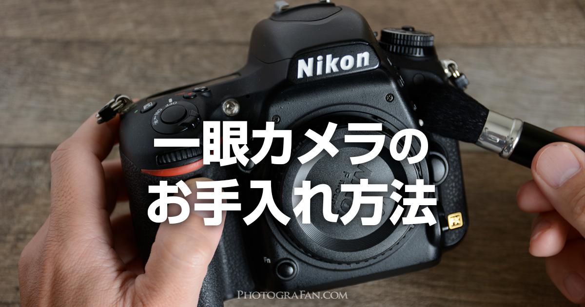 簡単お手入れ!一眼カメラの掃除・メンテナンス方法