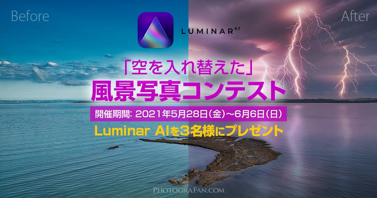 空を入れ替えた風景写真コンテスト開催!Luminar AIが貰える