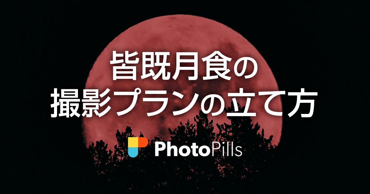 皆既月食の撮影プランを立てる方法 – スマホアプリPhotoPillsの使い方