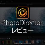 写真編集ソフトPhotoDirectorは高機能なのに初心者でも簡単編集