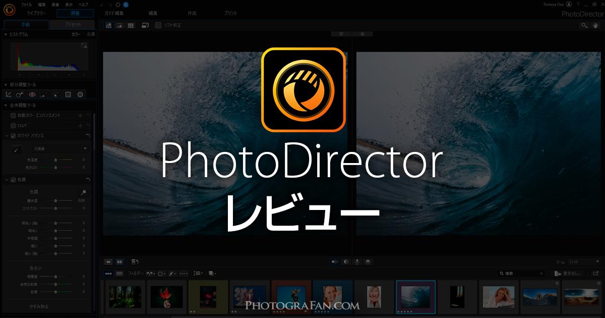 RAW現像ソフトPhotoDirectorは高機能なのに初心者でも簡単編集