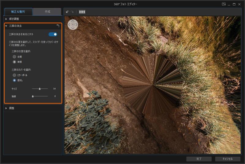 PhotoDirectorの三脚消去機能