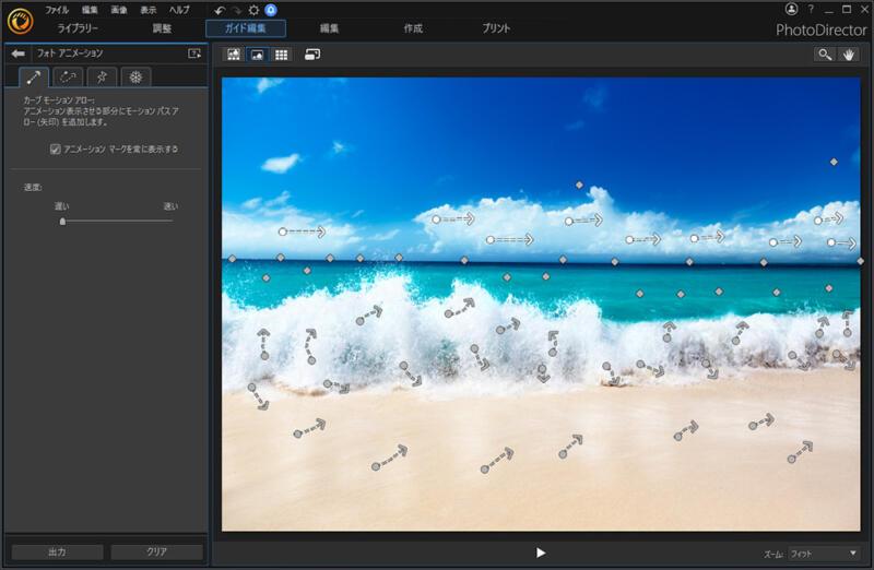 PhotoDirectorのフォトアニメーション機能