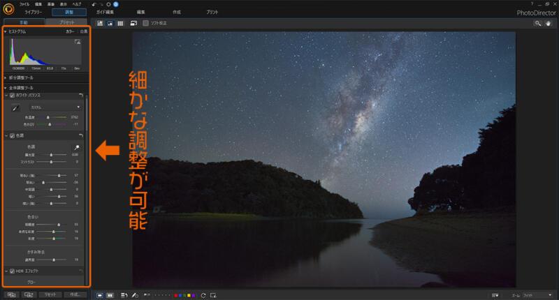 PhotoDirectoの写真編集画面