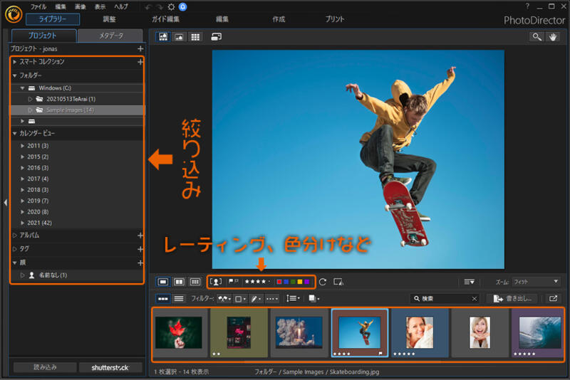 PhotoDirectorの写真管理機能