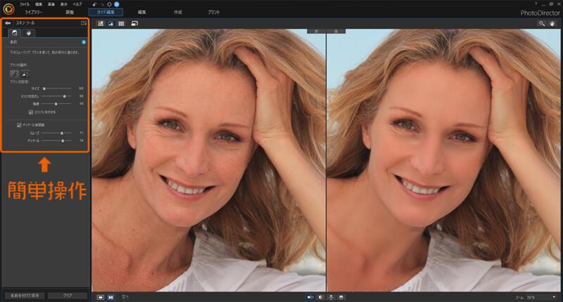 PhotoDirectorのポートレートの写真補正