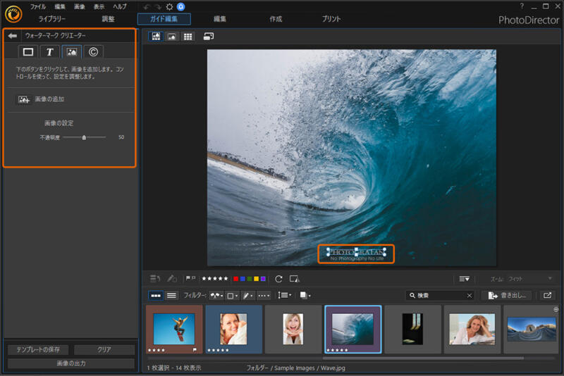 PhotoDirectorのウォーターマーク機能
