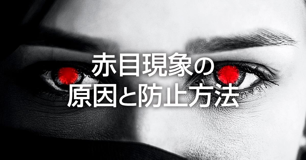 フラッシュ使用時の赤目現象はなぜ起こる?その原因と防止方法