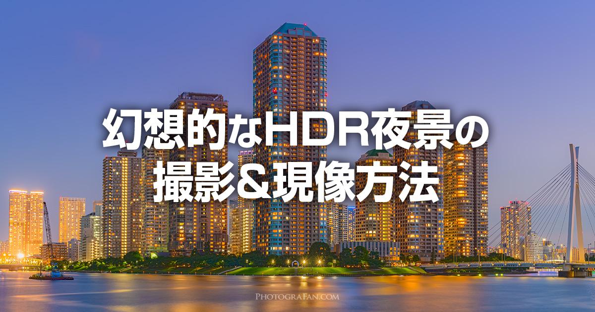 幻想的なHDR夜景に仕上げる撮影方法と現像テクニック