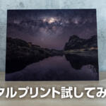 星景写真をメタルプリントしてみた!高級感ある光沢と高画質な仕上がり